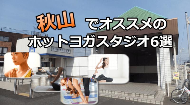 秋山でオススメの安いホットヨガスタジオ6選※駅チカで通いやすいスタジオと失敗しないコツ