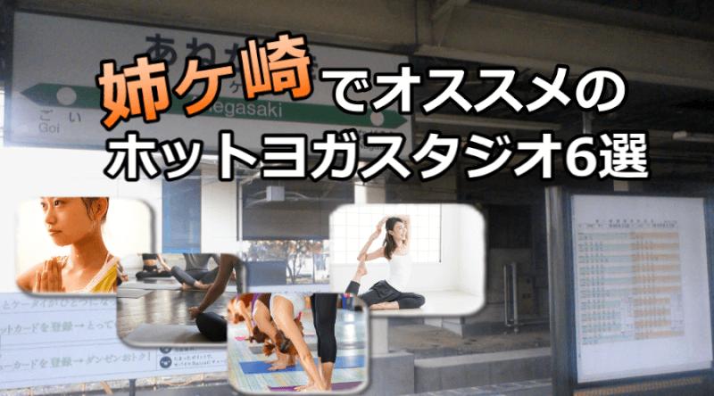 姉ヶ崎でオススメの安いホットヨガスタジオ6選※駅チカで通いやすいスタジオと失敗しないコツ