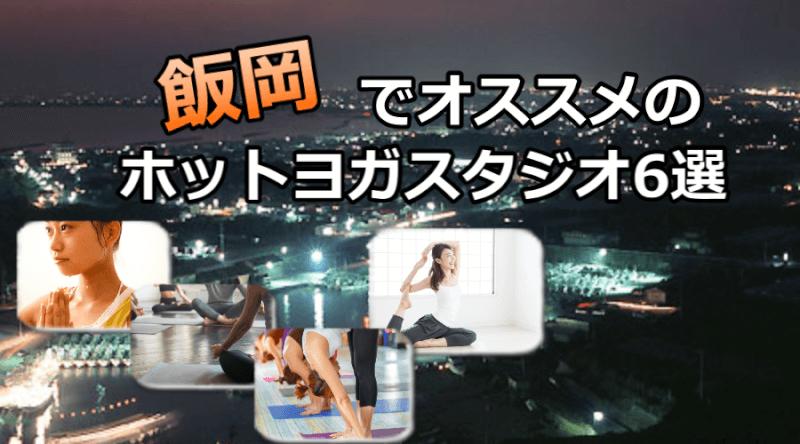 飯岡でオススメの安いホットヨガスタジオ6選※駅チカで通いやすいスタジオと失敗しないコツ