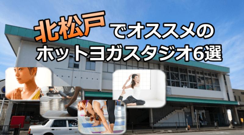 北松戸でオススメの安いホットヨガスタジオ6選※駅チカで通いやすいスタジオと失敗しないコツ
