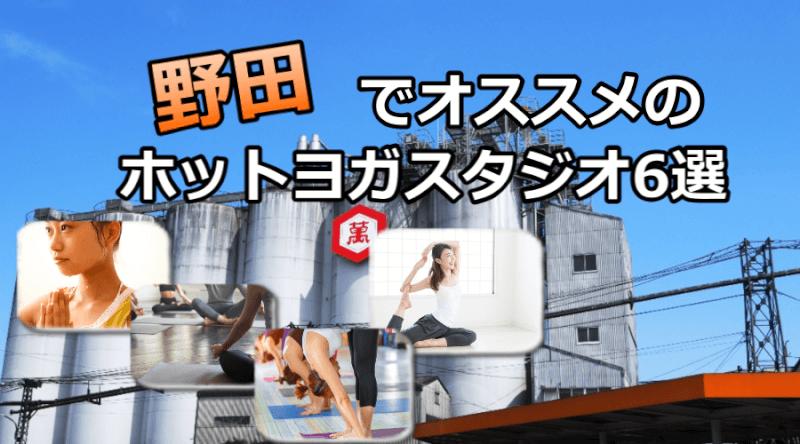 野田市でオススメの安いホットヨガスタジオ6選※駅チカで通いやすいスタジオと失敗しないコツ