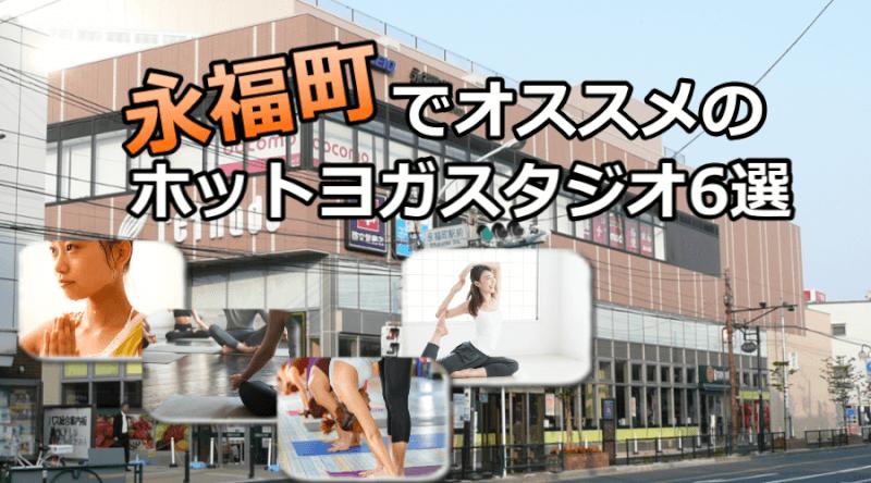 永福町のホットヨガで安いおすすめスタジオ6選※駅チカで通いやすいスタジオと失敗しないコツ