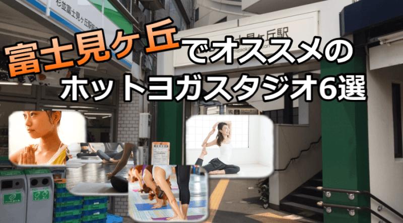 富士見ヶ丘のホットヨガで安いおすすめスタジオ6選※駅チカで通いやすいスタジオと失敗しないコツ