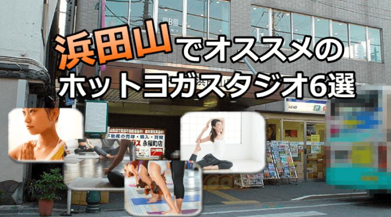 浜田山のホットヨガで安いおすすめスタジオ6選※駅チカで通いやすいスタジオと失敗しないコツ