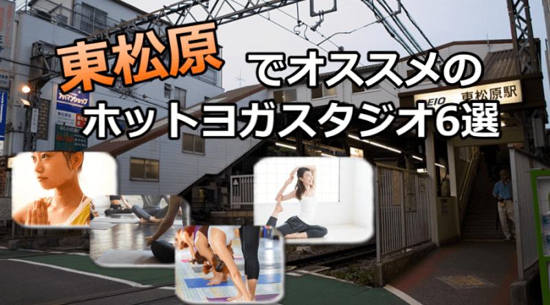 東松原のホットヨガで安いおすすめスタジオ6選※駅チカで通いやすいスタジオと失敗しないコツ