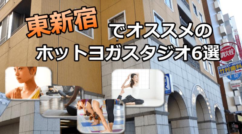 東新宿のホットヨガで安いおすすめスタジオ6選※駅チカで通いやすいスタジオと失敗しないコツ