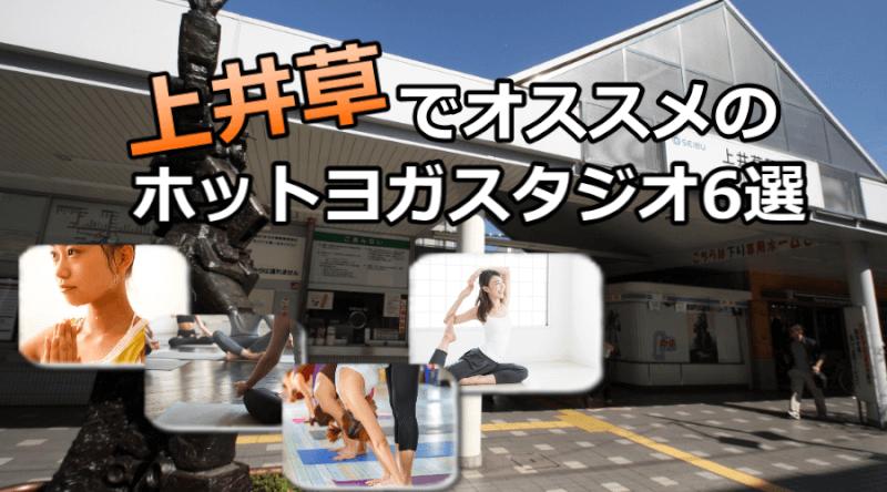上井草のホットヨガで安いおすすめスタジオ6選※駅チカで通いやすいスタジオと失敗しないコツ