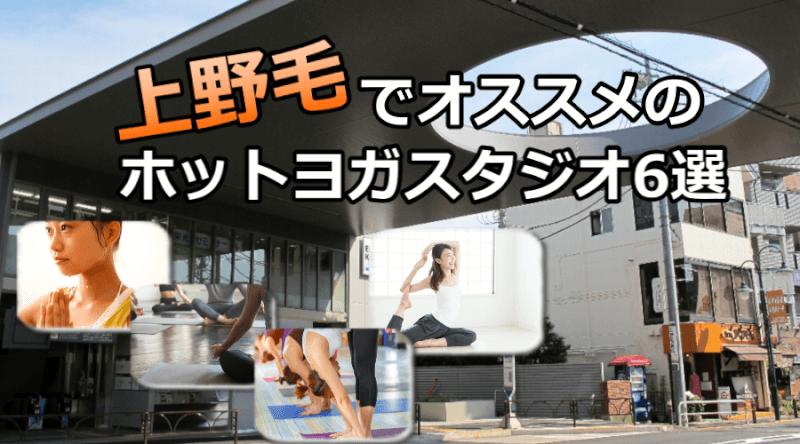 上野毛のホットヨガで安いおすすめスタジオ6選※駅チカで通いやすいスタジオと失敗しないコツ