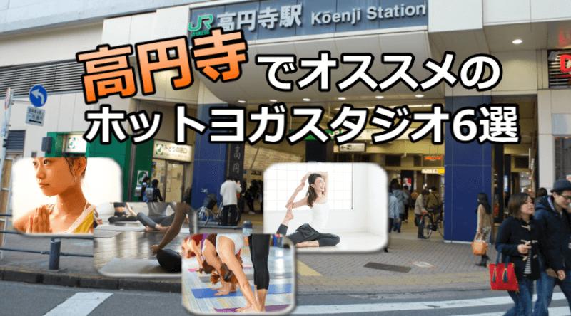 高円寺のホットヨガで安いおすすめスタジオ6選※駅チカで通いやすいスタジオと失敗しないコツ