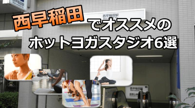 西早稲田のホットヨガで安いおすすめスタジオ6選※駅チカで通いやすいスタジオと失敗しないコツ