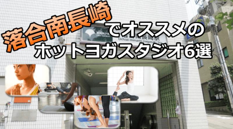落合南長崎でオススメの安いホットヨガスタジオ6選※駅チカで通いやすいスタジオと失敗しないコツ