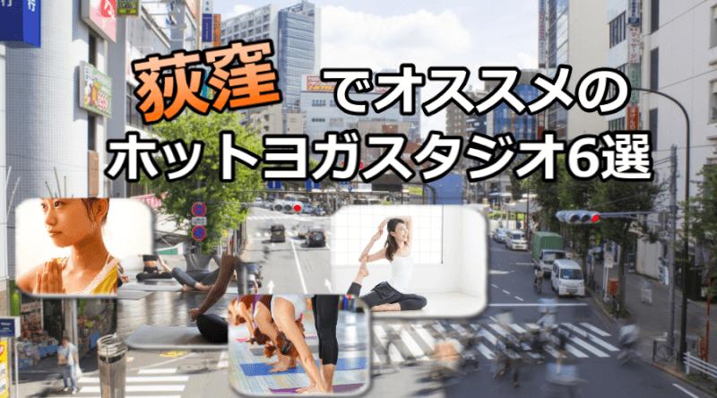 荻窪のホットヨガで安いおすすめスタジオ6選※駅チカで通いやすいスタジオと失敗しないコツ