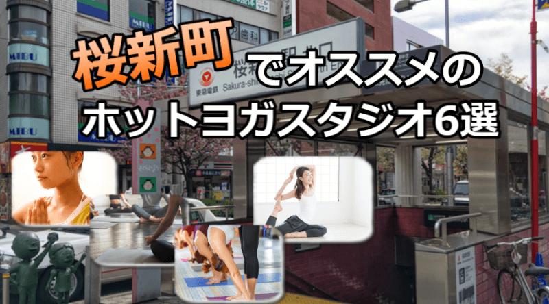 桜新町のホットヨガで安いおすすめスタジオ6選※駅チカで通いやすいスタジオと失敗しないコツ