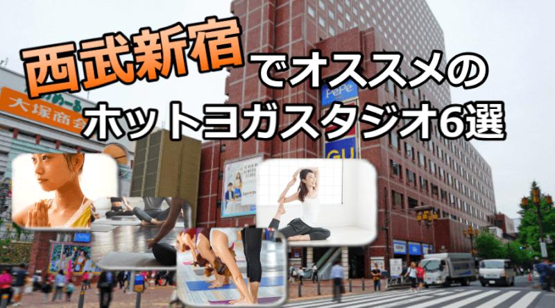 西武新宿のホットヨガで安いおすすめスタジオ6選※駅チカで通いやすいスタジオと失敗しないコツ