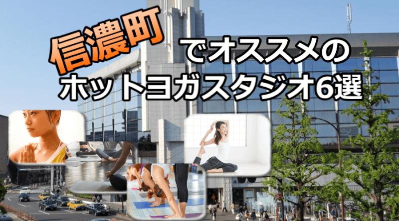 信濃町でオススメの安いホットヨガスタジオ6選※駅チカで通いやすいスタジオと失敗しないコツ