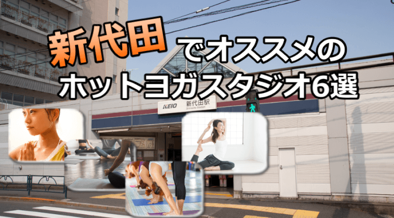 新代田のホットヨガで安いおすすめスタジオ6選※駅チカで通いやすいスタジオと失敗しないコツ