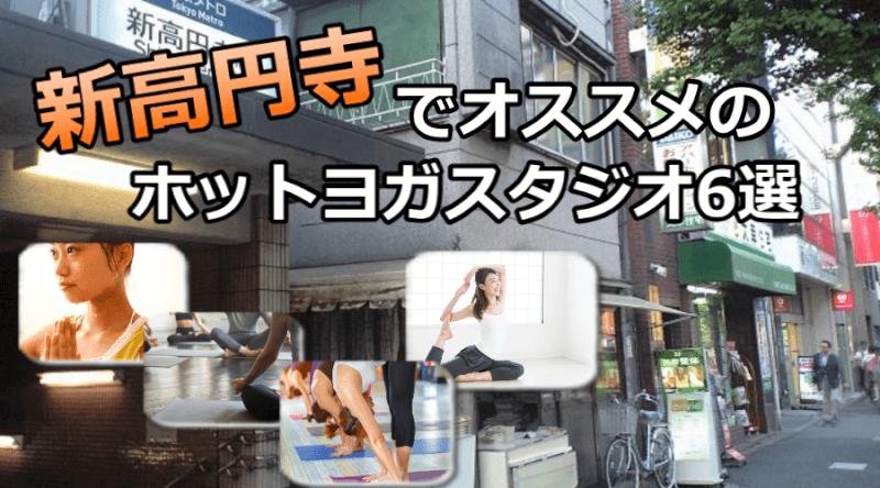 新高円寺のホットヨガで安いおすすめスタジオ6選※駅チカで通いやすいスタジオと失敗しないコツ