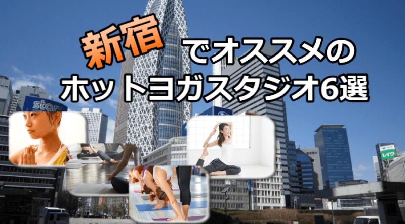 新宿のホットヨガで安いおすすめスタジオ6選※駅チカで通いやすいスタジオと失敗しないコツ