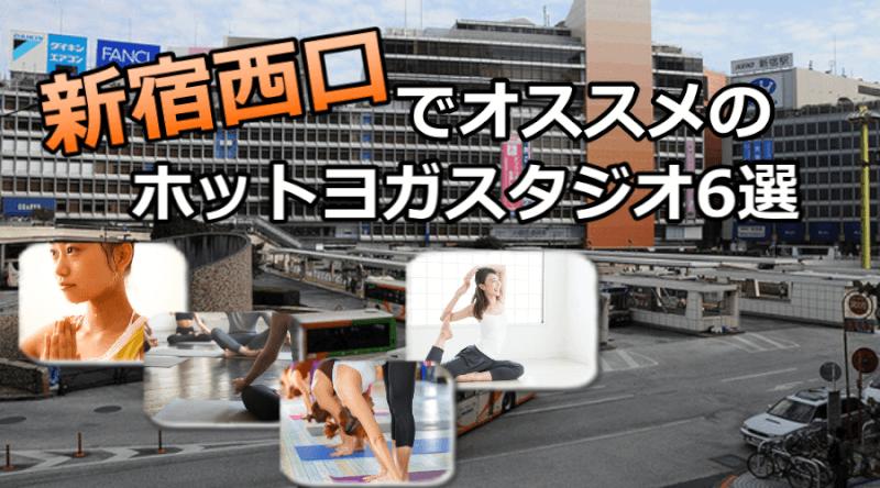 新宿西口のホットヨガで安いおすすめスタジオ6選※駅チカで通いやすいスタジオと失敗しないコツ