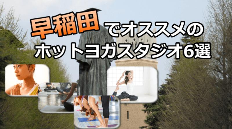 早稲田のホットヨガで安いおすすめスタジオ6選※駅チカで通いやすいスタジオと失敗しないコツ