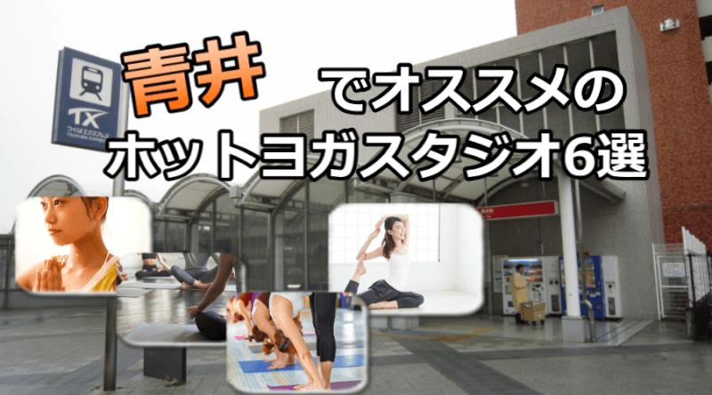青井のホットヨガで安いおすすめスタジオ6選※駅チカで通いやすいスタジオと失敗しないコツ
