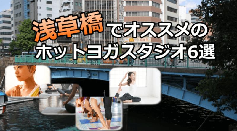 浅草橋のホットヨガで安いおすすめスタジオ6選※駅チカで通いやすいスタジオと失敗しないコツ