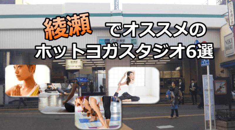 綾瀬のホットヨガで安いおすすめスタジオ6選※駅チカで通いやすいスタジオと失敗しないコツ