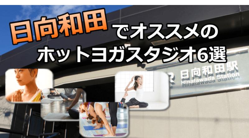 日向和田のホットヨガで安いおすすめスタジオ6選※駅チカで通いやすいスタジオと失敗しないコツ