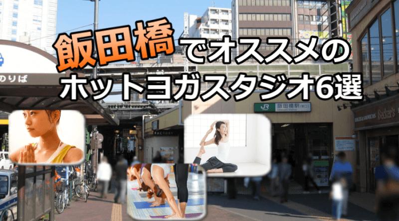 飯田橋のホットヨガで安いおすすめスタジオ6選※駅チカで通いやすいスタジオと失敗しないコツ
