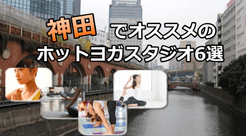 神田のホットヨガで安いおすすめスタジオ6選※駅チカで通いやすいスタジオと失敗しないコツ