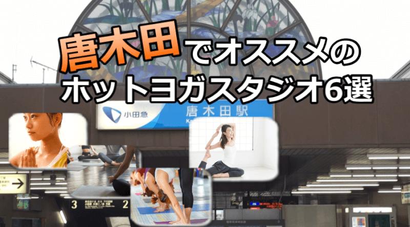 唐木田のホットヨガで安いおすすめスタジオ6選※駅チカで通いやすいスタジオと失敗しないコツ