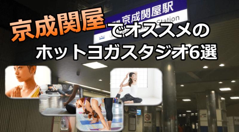 京成関屋のホットヨガで安いおすすめスタジオ6選※駅チカで通いやすいスタジオと失敗しないコツ