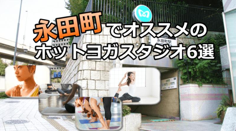 永田町のホットヨガで安いおすすめスタジオ6選※駅チカで通いやすいスタジオと失敗しないコツ