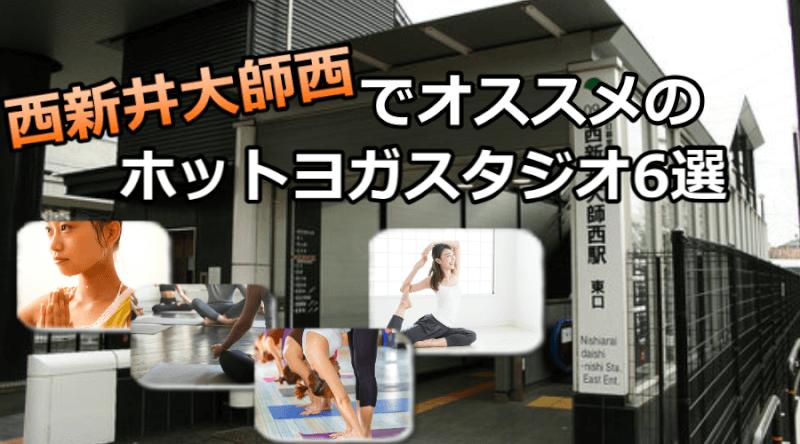 西新井大師西のホットヨガで安いおすすめスタジオ6選※駅チカで通いやすいスタジオと失敗しないコツ