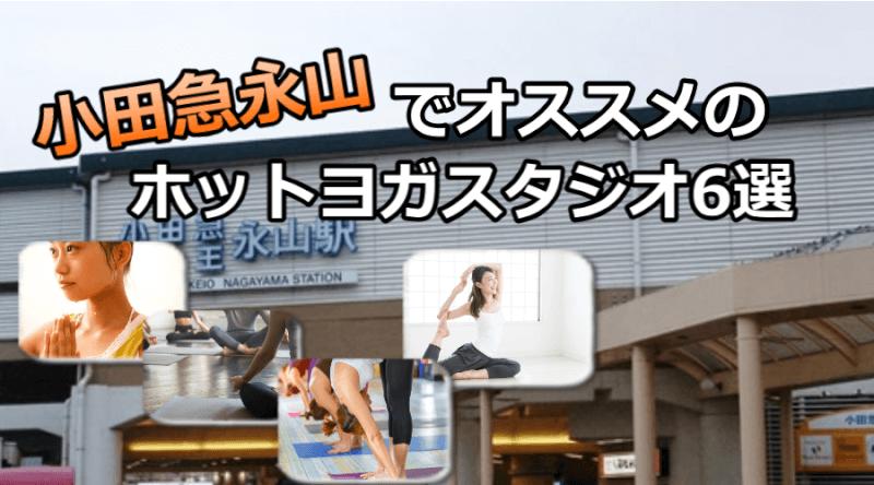 小田急永山のホットヨガで安いおすすめスタジオ6選※駅チカで通いやすいスタジオと失敗しないコツ