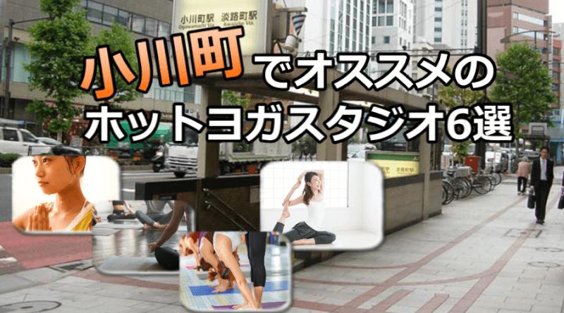 小川町のホットヨガで安いおすすめスタジオ6選※駅チカで通いやすいスタジオと失敗しないコツ