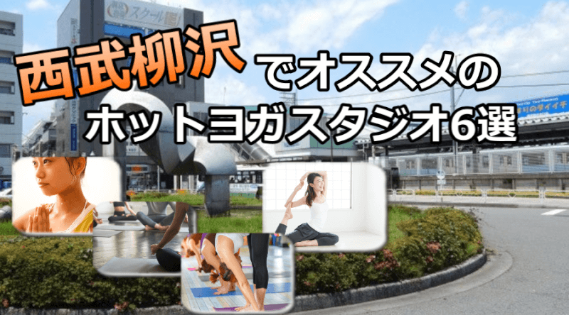 西武柳沢のホットヨガで安いおすすめスタジオ6選※駅チカで通いやすいスタジオと失敗しないコツ