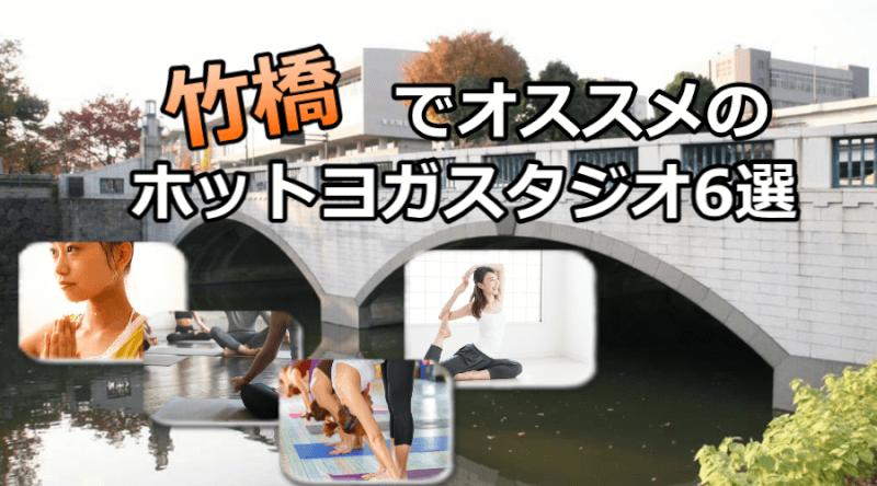 竹橋のホットヨガで安いおすすめスタジオ6選※駅チカで通いやすいスタジオと失敗しないコツ