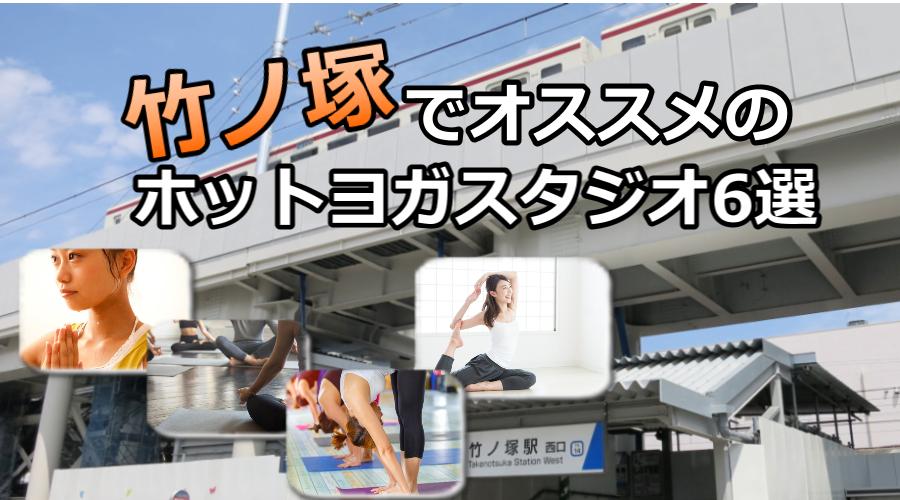 竹ノ塚のホットヨガで安いおすすめスタジオ6選※駅チカで通いやすいスタジオと失敗しないコツ