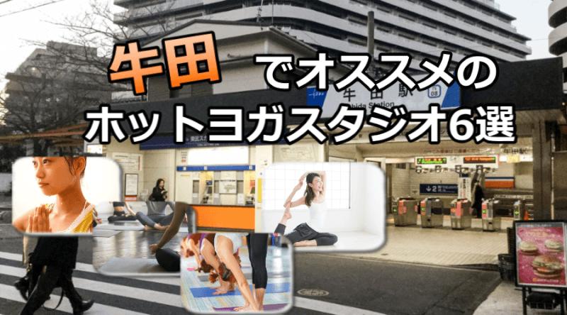 牛田のホットヨガで安いおすすめスタジオ6選※駅チカで通いやすいスタジオと失敗しないコツ