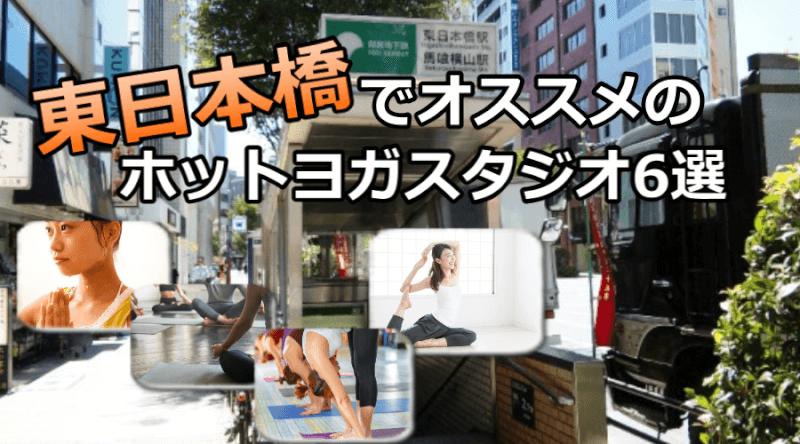 東日本橋のホットヨガで安いおすすめスタジオ6選※駅チカで通いやすいスタジオと失敗しないコツ