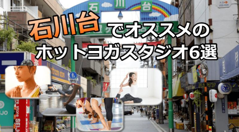 石川台のホットヨガで安いおすすめスタジオ6選※駅チカで通いやすいスタジオと失敗しないコツ
