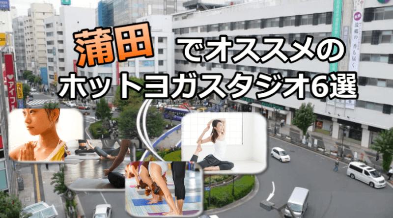蒲田のホットヨガで安いおすすめスタジオ6選※駅チカで通いやすいスタジオと失敗しないコツ