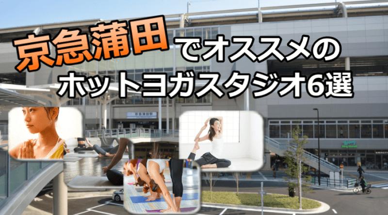 京急蒲田のホットヨガで安いおすすめスタジオ6選※駅チカで通いやすいスタジオと失敗しないコツ