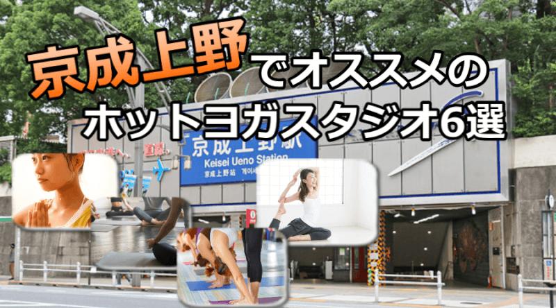 京成上野のホットヨガで安いおすすめスタジオ6選※駅チカで通いやすいスタジオと失敗しないコツ