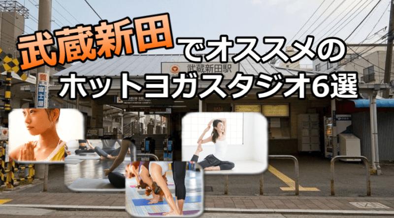 武蔵新田のホットヨガで安いおすすめスタジオ6選※駅チカで通いやすいスタジオと失敗しないコツ