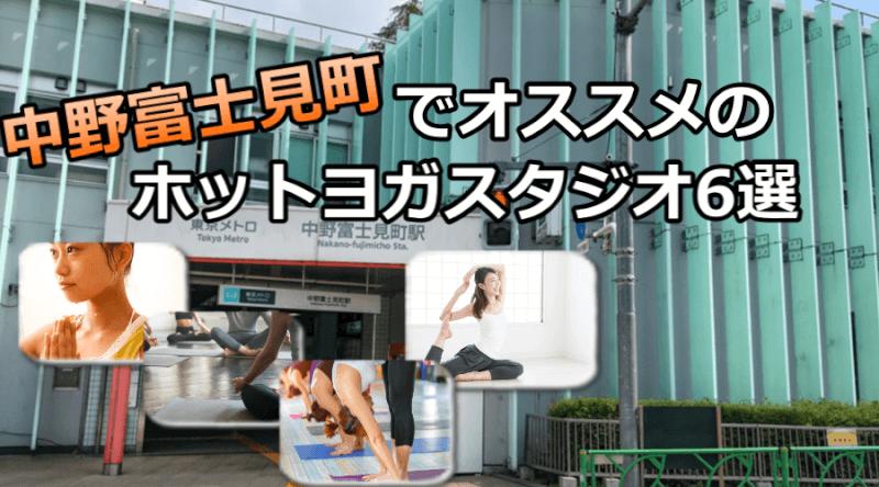 中野富士見町のホットヨガで安いおすすめスタジオ6選※駅チカで通いやすいスタジオと失敗しないコツ