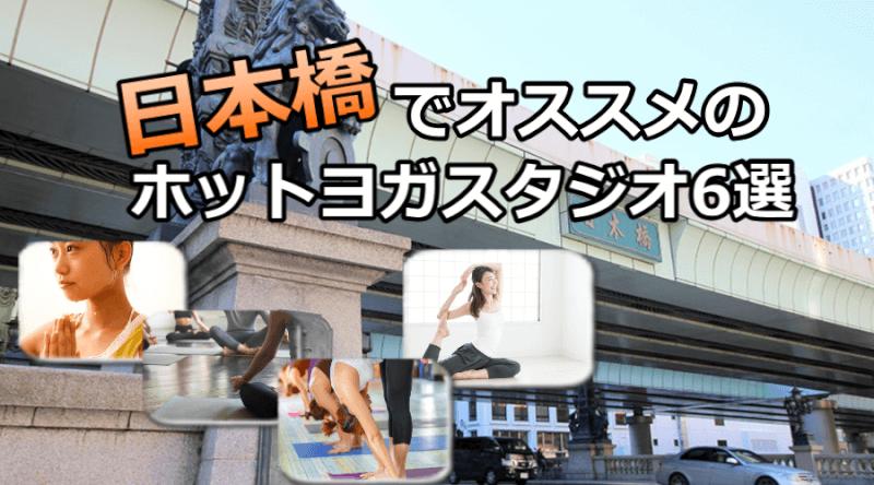 日本橋のホットヨガで安いおすすめスタジオ6選※駅チカで通いやすいスタジオと失敗しないコツ