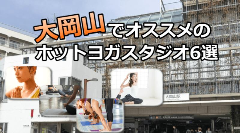 大岡山のホットヨガで安いおすすめスタジオ6選※駅チカで通いやすいスタジオと失敗しないコツ