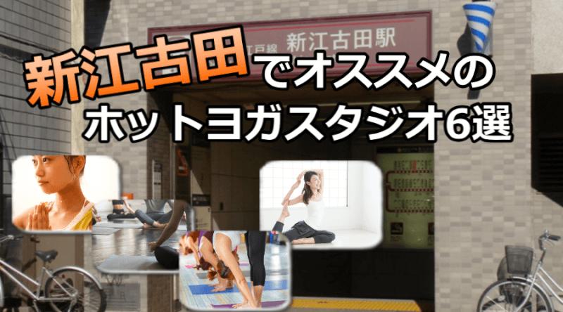 新江古田のホットヨガで安いおすすめスタジオ6選※駅チカで通いやすいスタジオと失敗しないコツ